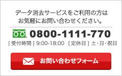 データ消去サービスをご利用の方はお気軽にお問い合わせください。[電話番号]0800-1111-770 [受付時間]9:00-18:00 [定休日]土・日・祝日